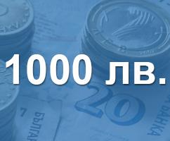 Бързи кредити до 1000 лв