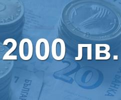 Бързи кредити онлайн до 2000 лв