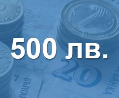 Бързи кредити до 500 лв